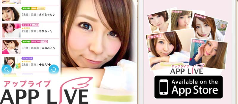 AppLive